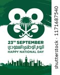 saudi national day. 88. 23rd... | Shutterstock .eps vector #1171687540