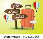world tourism day in arabic... | Shutterstock .eps vector #1171689556