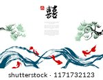 red fish in water and pine tree ... | Shutterstock .eps vector #1171732123