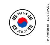 made in korea seal logo. vector ...   Shutterstock .eps vector #1171789219