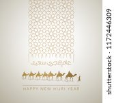 happy new hijri year greeting... | Shutterstock .eps vector #1172446309