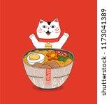 cute white cat eats ramen...   Shutterstock .eps vector #1173041389
