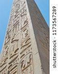 ancient obelisk  luxor temple ... | Shutterstock . vector #1173567289