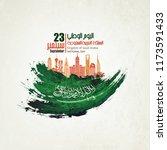 saudi arabia national day in... | Shutterstock .eps vector #1173591433