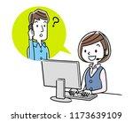 illustration material ... | Shutterstock .eps vector #1173639109