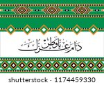 national day of saudi arabia... | Shutterstock .eps vector #1174459330