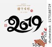 vector asian calligraphy 2019... | Shutterstock .eps vector #1175188729