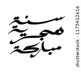 islamic hijri new year arabic...   Shutterstock .eps vector #1175412616