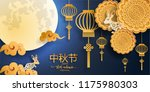 mid autumn festival with paper... | Shutterstock .eps vector #1175980303