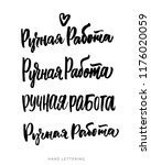 hand made written in russian.... | Shutterstock .eps vector #1176020059