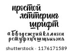 russian cyrillic alphabet of... | Shutterstock .eps vector #1176171589