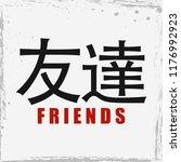 japan friends hieroglyph.... | Shutterstock .eps vector #1176992923