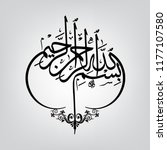 Bismillah Free Vector Art - (4,766 Free Downloads)