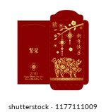 chinese new year money red... | Shutterstock . vector #1177111009