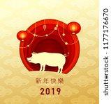 greetings card for celebration... | Shutterstock .eps vector #1177176670