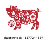 chinese new year card design ... | Shutterstock .eps vector #1177244539