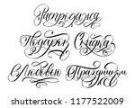 handwritten phrases discount ... | Shutterstock .eps vector #1177522009