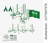 saudi arabia national day in... | Shutterstock .eps vector #1177657570