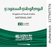 saudi arabia national day in... | Shutterstock .eps vector #1177657576