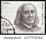 beijing  china   sept. 9  2017  ... | Shutterstock . vector #1177773763