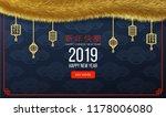 banner for celebration chinese...   Shutterstock .eps vector #1178006080