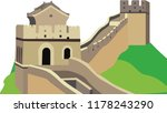 great wall of china vector on... | Shutterstock .eps vector #1178243290