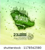 saudi arabia national day in... | Shutterstock .eps vector #1178562580
