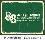 vintage poster. arabic text... | Shutterstock .eps vector #1178636746