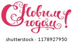 happy new year text ornate... | Shutterstock .eps vector #1178927950