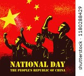 national day of the people's... | Shutterstock .eps vector #1180288429