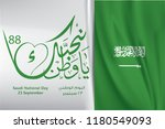 saudi arabia national day in... | Shutterstock .eps vector #1180549093