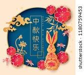 chinese mid autumn festival... | Shutterstock .eps vector #1180759453