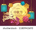 mid autumn festival with paper... | Shutterstock .eps vector #1180942693