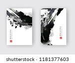 black ink brush stroke on white ...   Shutterstock .eps vector #1181377603