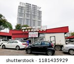 george town  malaysia   aug 17  ... | Shutterstock . vector #1181435929