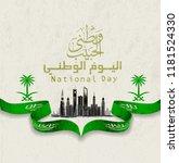 illustration of saudi arabia... | Shutterstock .eps vector #1181524330