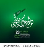 kingdom of saudi arabia... | Shutterstock .eps vector #1181535433