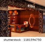 hong kong   september 17  2018  ... | Shutterstock . vector #1181596750