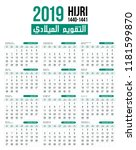2019 islamic hijri monthly... | Shutterstock .eps vector #1181599870