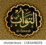 the name of allah at tawwab... | Shutterstock .eps vector #1181648203