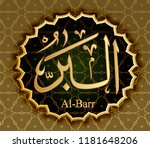 the name of allah al barru... | Shutterstock .eps vector #1181648206