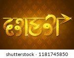 vector illustration of hindi... | Shutterstock .eps vector #1181745850
