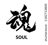chinese calligraphy   soul | Shutterstock .eps vector #1182713800