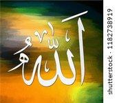 name of allah. asma allah... | Shutterstock . vector #1182738919