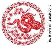 Chinese Paper Cut Out Snake As...