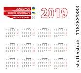 calendar 2019 in ukrainian... | Shutterstock .eps vector #1182834883