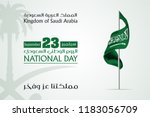 23 september saudi arabia... | Shutterstock .eps vector #1183056709