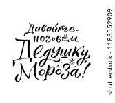 let's calling ded moroz. happy...   Shutterstock .eps vector #1183552909