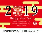 new year's card of japanes..... | Shutterstock .eps vector #1183968919