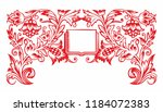 book frontispiece title page... | Shutterstock .eps vector #1184072383